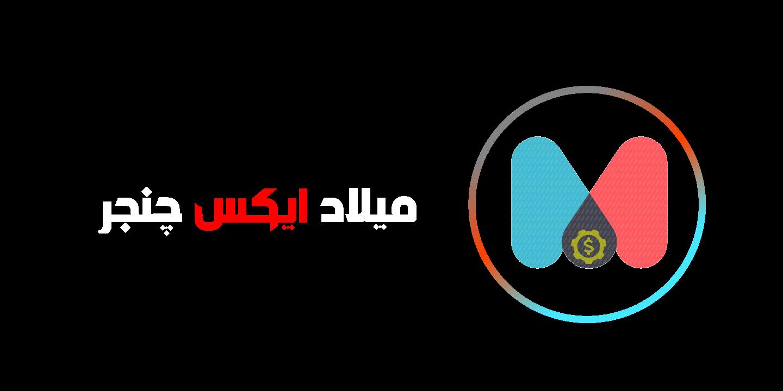 وبلاگ میلاد ایکس چنجر